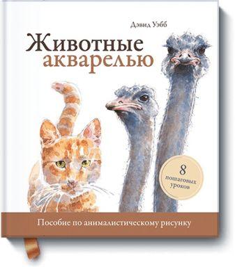 Дэвид Уэбб - Животные акварелью. Пособие по анималистическому рисунку. 8 пошаговых уроков обложка книги