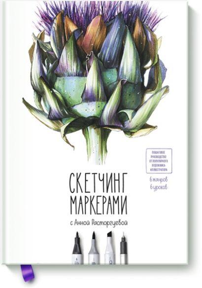 Скетчинг маркерами с Анной Расторгуевой. 6 жанров — 6 уроков - фото 1
