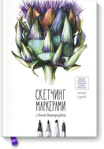 Скетчинг маркерами с Анной Расторгуевой. 6 жанров — 6 уроков Анна Расторгуева