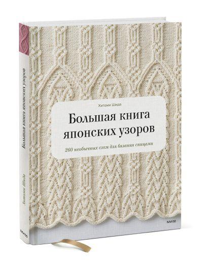 Большая книга японских узоров. 260 необычных схем для вязания спицами - фото 1