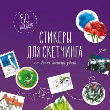 Стикеры для скетчинга от Анны Расторгуевой