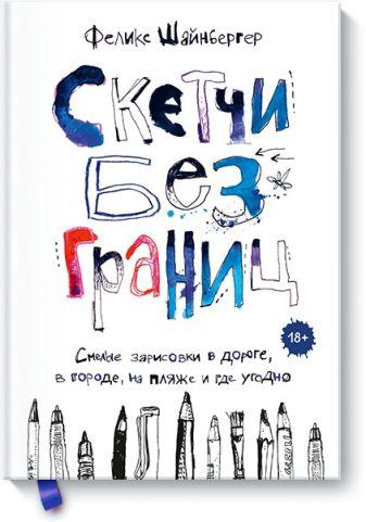 Феликс Шайнбергер - Скетчи без границ. Смелые зарисовки в дороге, в городе, на пляже и где угодно обложка книги