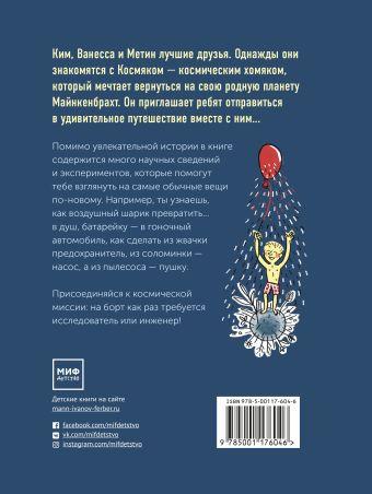 Приключения космического хомяка. Научные эксперименты для маленьких исследователей Йоахим Хеккер, Сабина Кранц