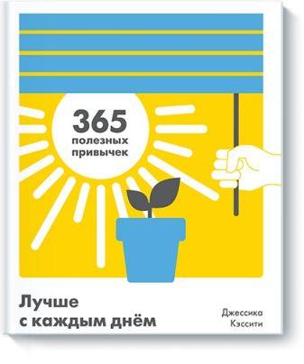 Джессика Кэссити - Лучше с каждым днем. 365 полезных привычек обложка книги