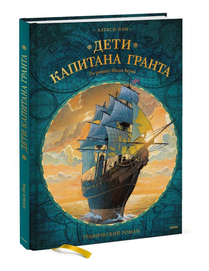 Алекси Нэм - Дети капитана Гранта. Графический роман обложка книги