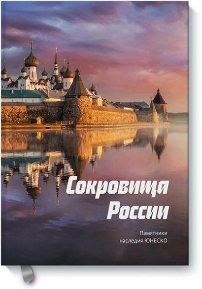 Сокровища России. Памятники наследия ЮНЕСКО - фото 1