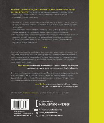 Большая книга мелового леттеринга. Создавай и развивай свой стиль Валери Маккихан