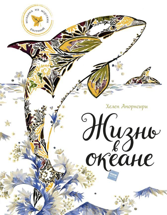Хелен Апорнсири - Жизнь в океане обложка книги