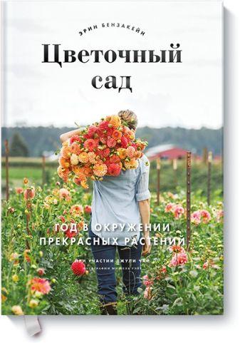 Эрин Бензакейн, Джули Чай - Цветочный сад. Год в окружении прекрасных растений обложка книги