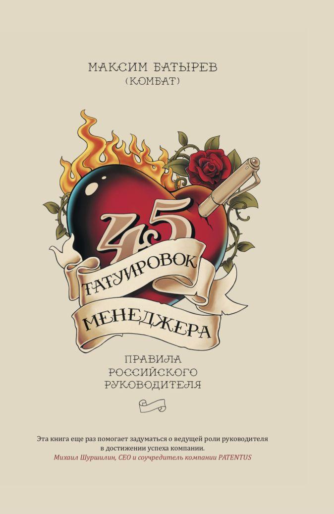 45 татуировок менеджера. Правила российского руководителя под партнерством Патентус Максим Батырев