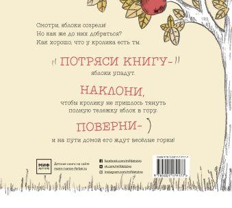 За яблоками! Вкусное приключение кролика Клаудиа Руэда