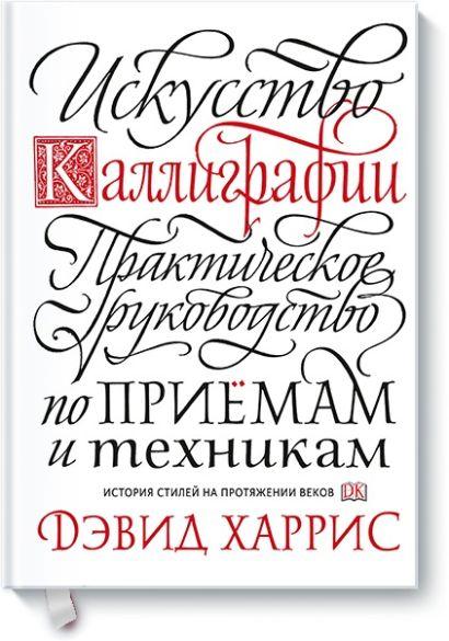 Искусство каллиграфии. Практическое руководство по приемам и техникам - фото 1