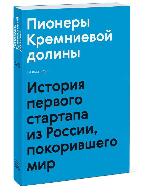 Пионеры Кремниевой долины. История первого стартапа из России, покорившего мир ( Максим Котин  )