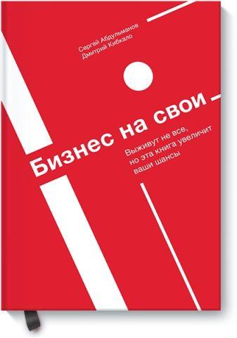 Сергей Абдульманов, Дмитрий Кибкало - Бизнес на свои обложка книги