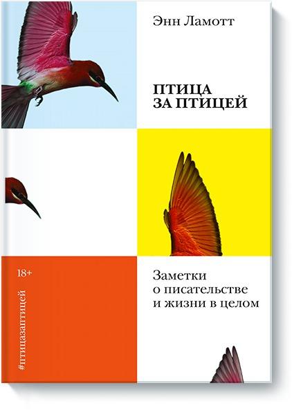 Энн Ламотт - Птица за птицей. Заметки о писательстве и жизни в целом (новая обложка) обложка книги