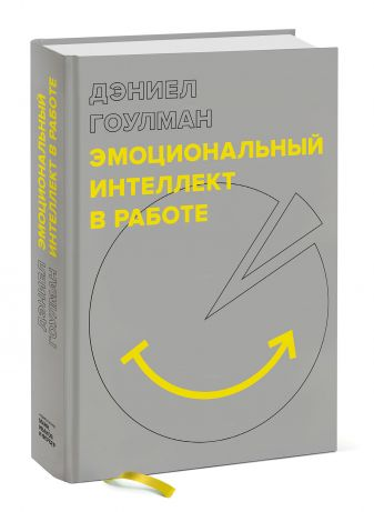 Дэниел Гоулман - Эмоциональный интеллект в работе обложка книги