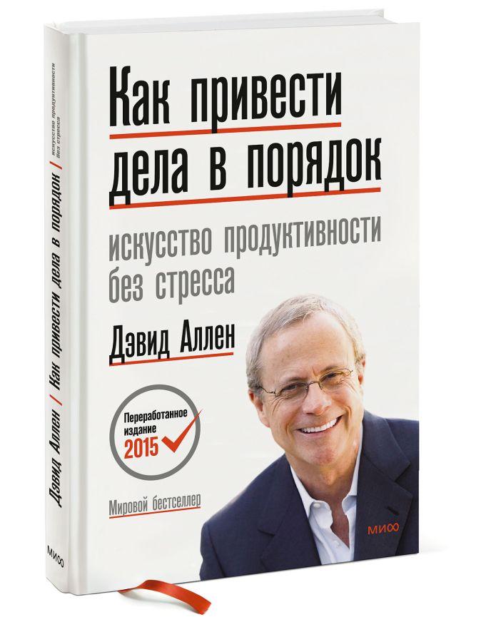 Дэвид Аллен - Как привести дела в порядок. Искусство продуктивности без стресса обложка книги
