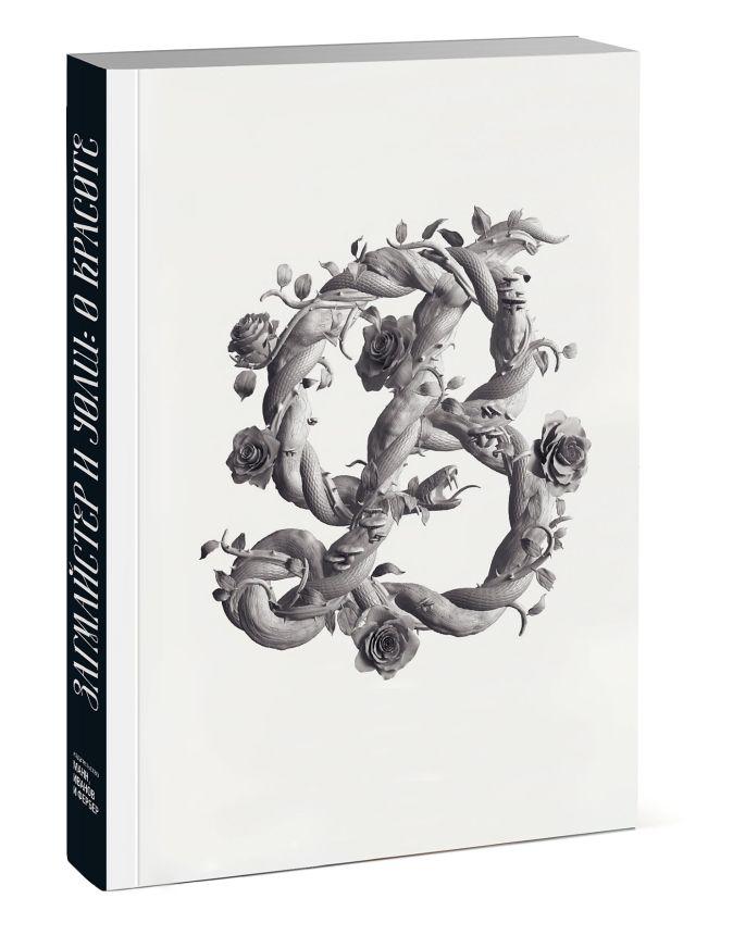 Стефан Загмайстер, Джессика Уолш - Загмайстер и Уолш: О Красоте обложка книги