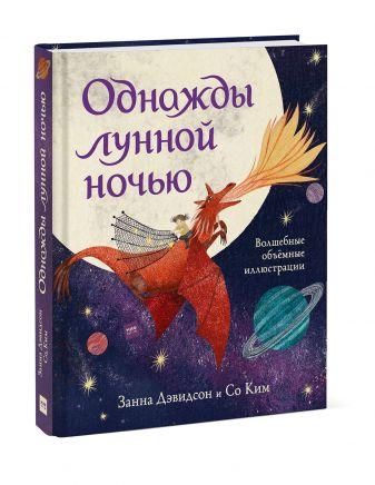 Занна Дэвидсон - Однажды лунной ночью обложка книги