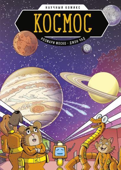 Космос. Научный комикс - фото 1
