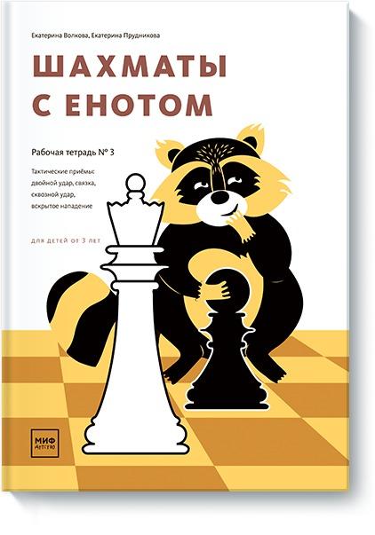 Шахматы с енотом. Рабочая тетрадь № 3 Екатерина Волкова, Екатерина Прудникова