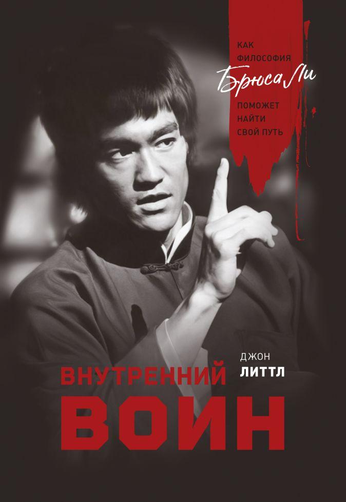Джон Литтл - Внутренний воин. Как философия Брюса Ли поможет найти свой путь обложка книги