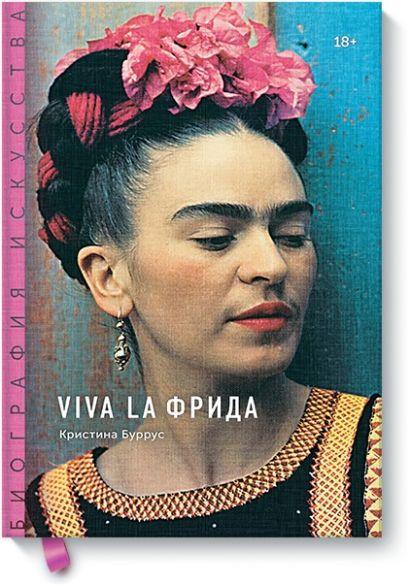 Биография искусства. Viva la Фрида - фото 1