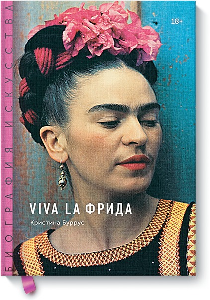 Кристина Буррус - Биография искусства. Viva la Фрида обложка книги