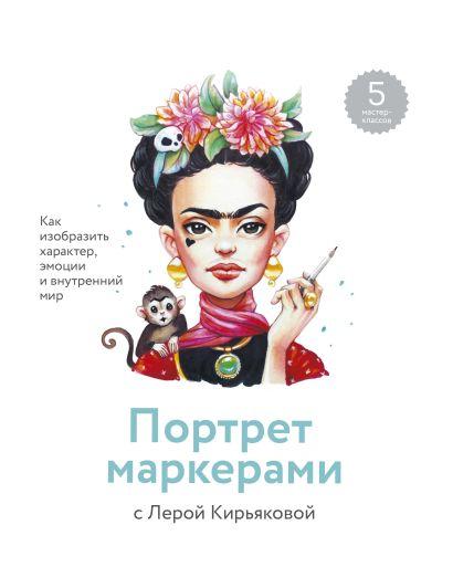 Портрет маркерами с Лерой Кирьяковой. Как изобразить характер, эмоции и внутренний мир. 7 мастер-кла - фото 1