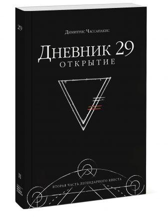 Димитрис Чассапакис - Дневник 29. Открытие обложка книги