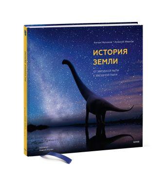 Антон Нелихов - История Земли: от звездной пыли к звездной пыли обложка книги