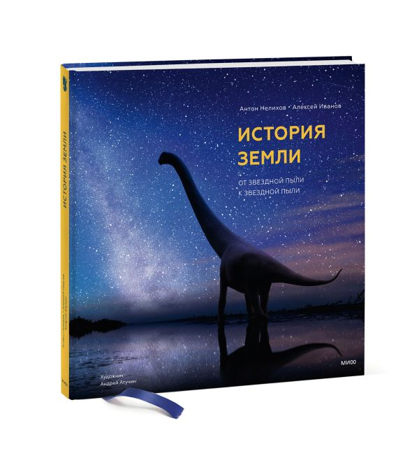 Антон Нелихов (автор) и Андрей Атучин (иллюстратор) История Земли: от звездной пыли к звездной пыли