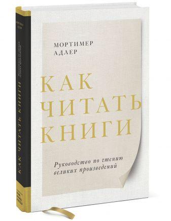 Мортимер Адлер - Как читать книги. Руководство по чтению великих произведений обложка книги