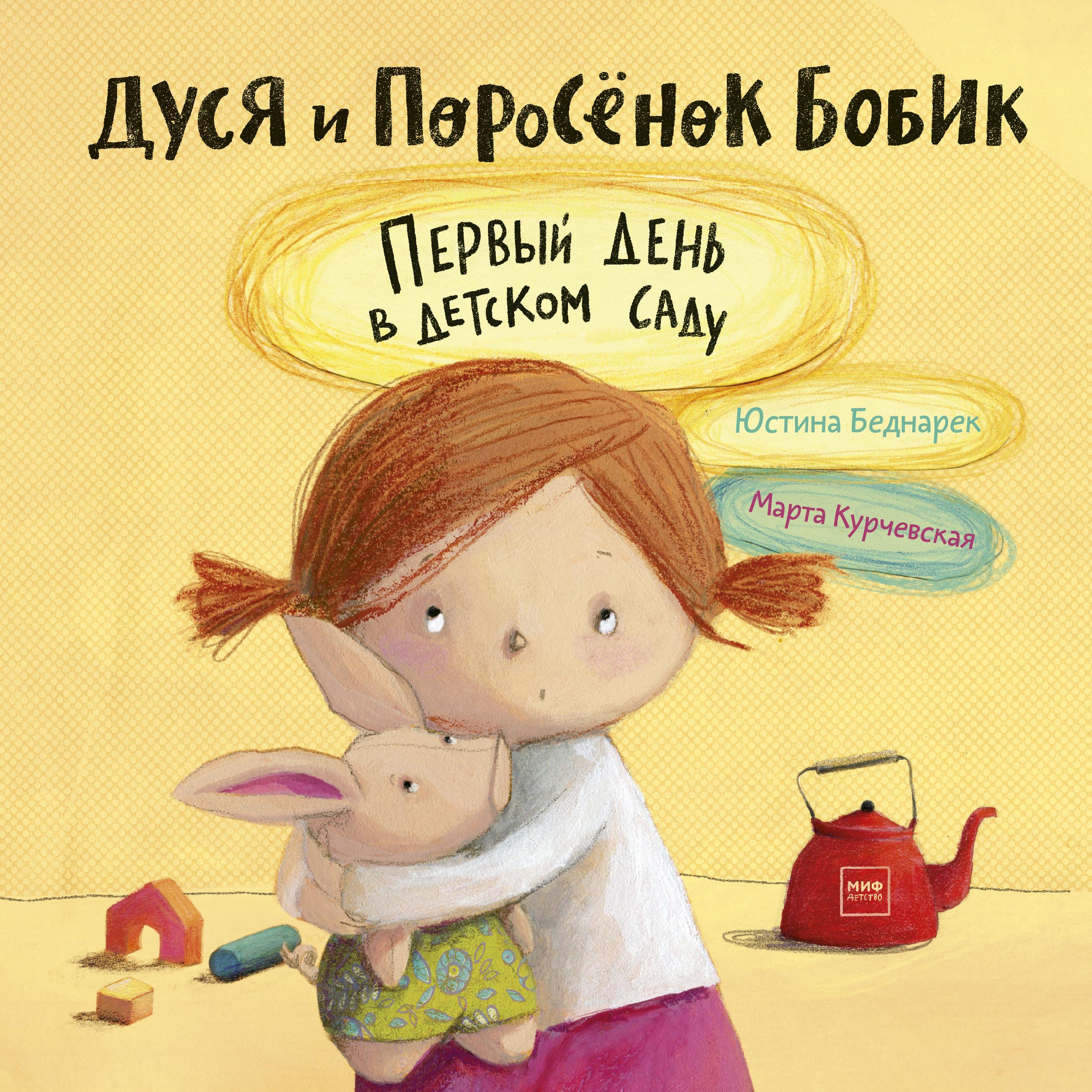 Юстина Беднарек (автор), Марта Курчевская (иллюстратор) Дуся и Поросёнок Бобик. Первый день в детском саду дуся конеген собачья площадка