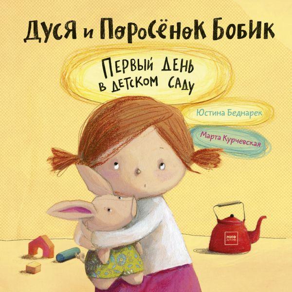 Нина Зверева Дуся и Поросёнок Бобик. Первый день в детском саду