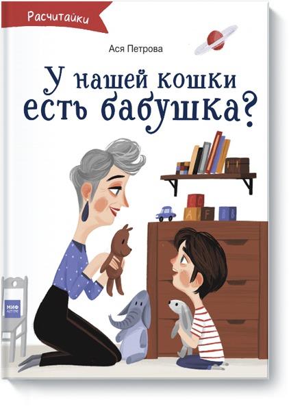 Ася Петрова - А у нашей кошки есть бабушка? обложка книги