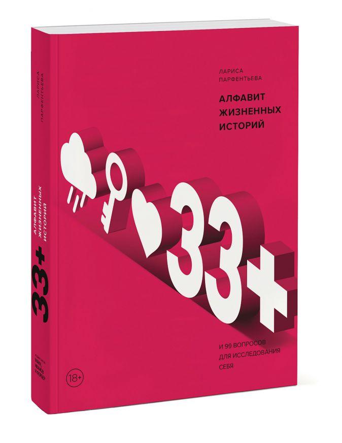 Лариса Парфентьева - 33+. Алфавит жизненных историй обложка книги
