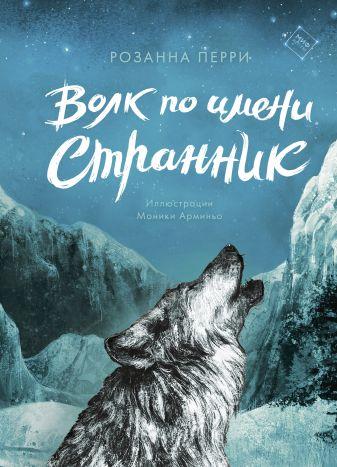 Розанна Перри - Волк по имени Странник обложка книги