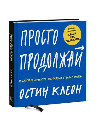 Остин Клеон - Просто продолжай. 10 способов оставаться креативным в любые времена обложка книги
