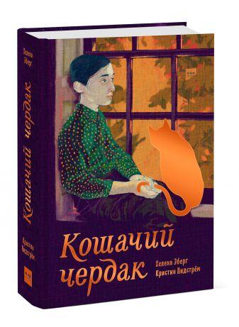 Хелена Эберг - Кошачий чердак обложка книги