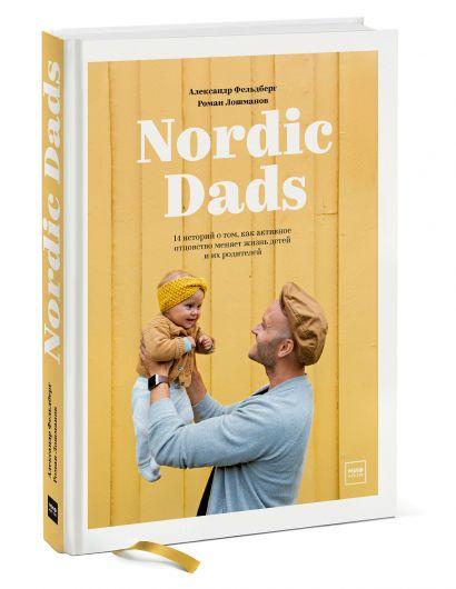 Nordic Dads. 14 историй о том, как активное отцовство меняет жизнь детей и их родителей - фото 1