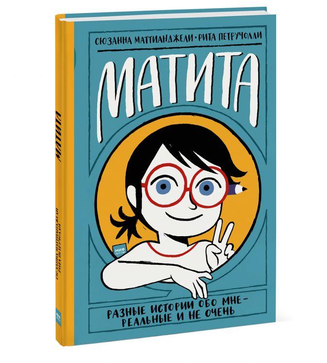 Сюзанна Маттианджели - Матита. Разные истории обо мне — реальные и не очень обложка книги