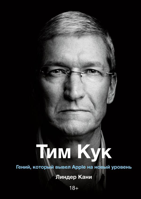 Линдер Кани Тим Кук. Гений, который вывел Apple на новый уровень отсутствует прокачай мозг методом стива джобса