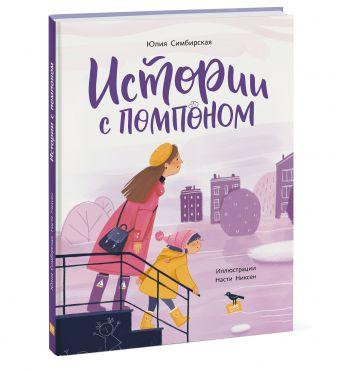 Юлия Симбирская - Истории с помпоном обложка книги