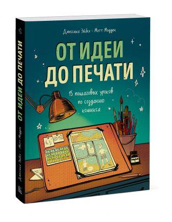 Джессика Эйбел, Мэтт Мэдден - От идеи до печати: 15 пошаговых уроков по созданию комикса обложка книги
