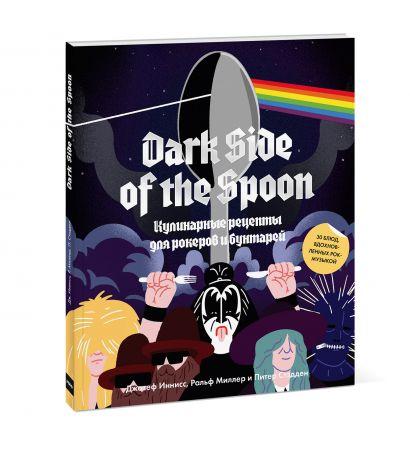 Dark Side of the Spoon. Кулинарные рецепты для рокеров и бунтарей - фото 1