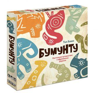 Тим Бланк - Настольная игра «Бумунту». Настольное путешествие в африканские джунгли обложка книги