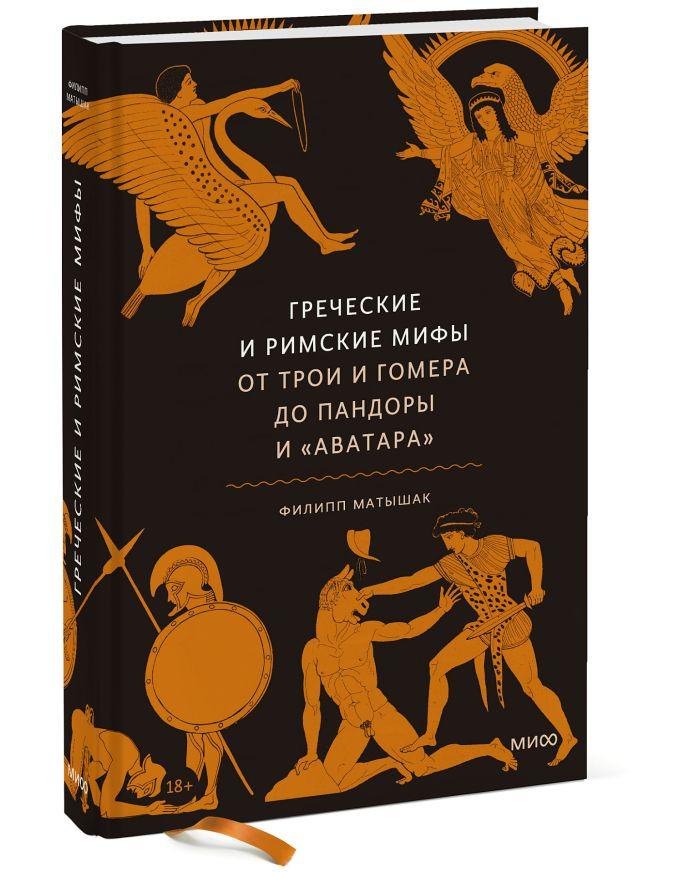 Филипп Матышак - Греческие и римские мифы. От Трои и Гомера до Пандоры и «Аватара» обложка книги