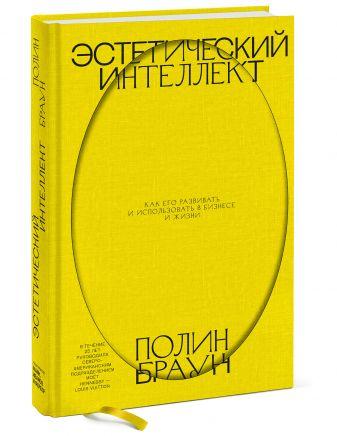 Полин Браун - Эстетический интеллект. Как его развивать и использовать в бизнесе и жизни обложка книги