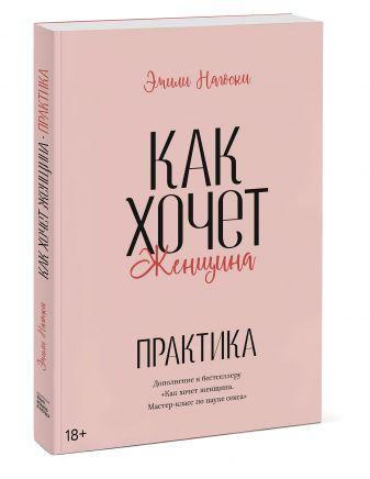 Эмили Нагоски - Как хочет женщина. Практика обложка книги